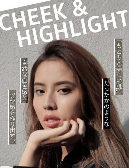 CHEEK & HIGHLIGHT | 「もともと美しい肌」だったかのような自然な血色感とツヤ感を作り出す。