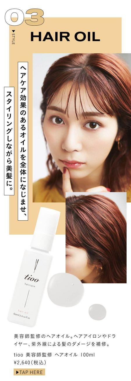 美容師監修のヘアオイル。 ヘアアイロンやドライヤー、紫外線による髪のダメージを補修。