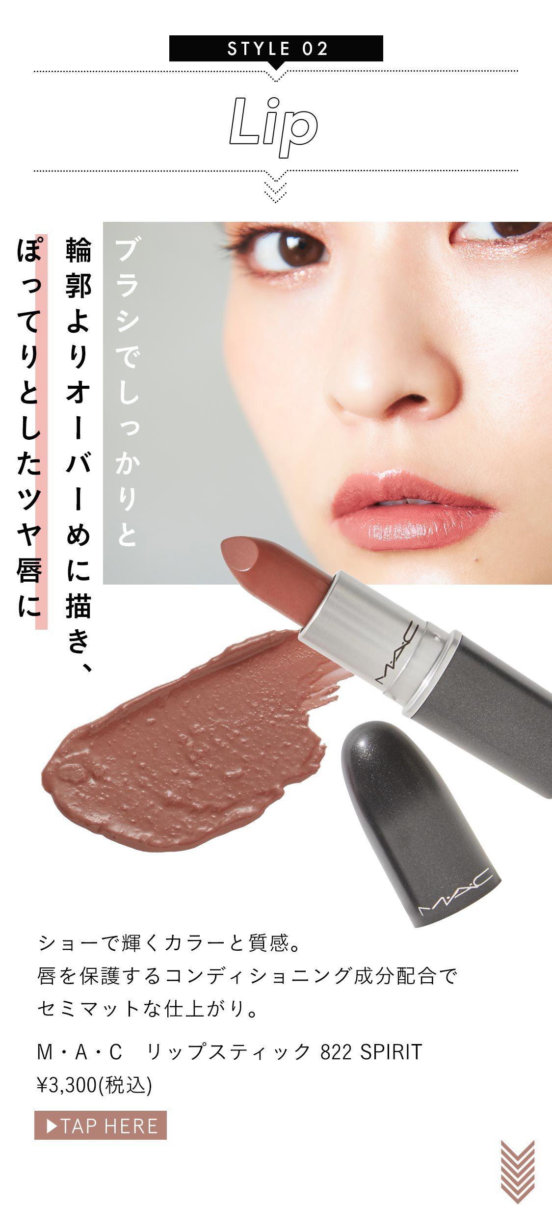 ショーで輝くカラーと質感。唇を保護するコンディショニング成分配合でセミマットな仕上がり。