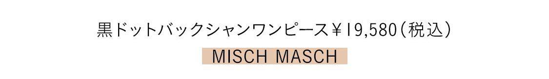 黒ドットバックシャンワンピース¥19,580/MISCH MASCH