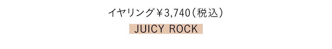 イヤリング¥3,740/JUICY ROCK