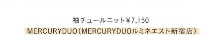 袖チュールニット¥7,150/MERCURYDUO(MERCURYDUONルミネエスト新宿店)