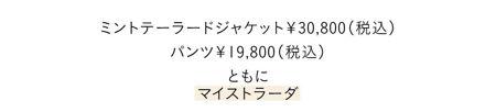 ミントテーラードジャケット¥30,800 パンツ¥19,800/ともにマイストラーダ