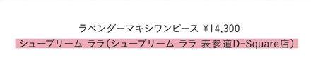 ラベンダーマキシワンピース ¥14300/シュープリーム ララ(シュープリーム ララ 表参道D-Square店)