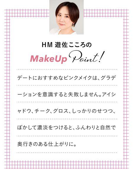 HM 遊佐こころの MakeUp POINT