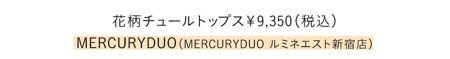 花柄チュールトップス¥9,350/MERCURYDUO(MERCURYDUO ルミネエスト新宿店)