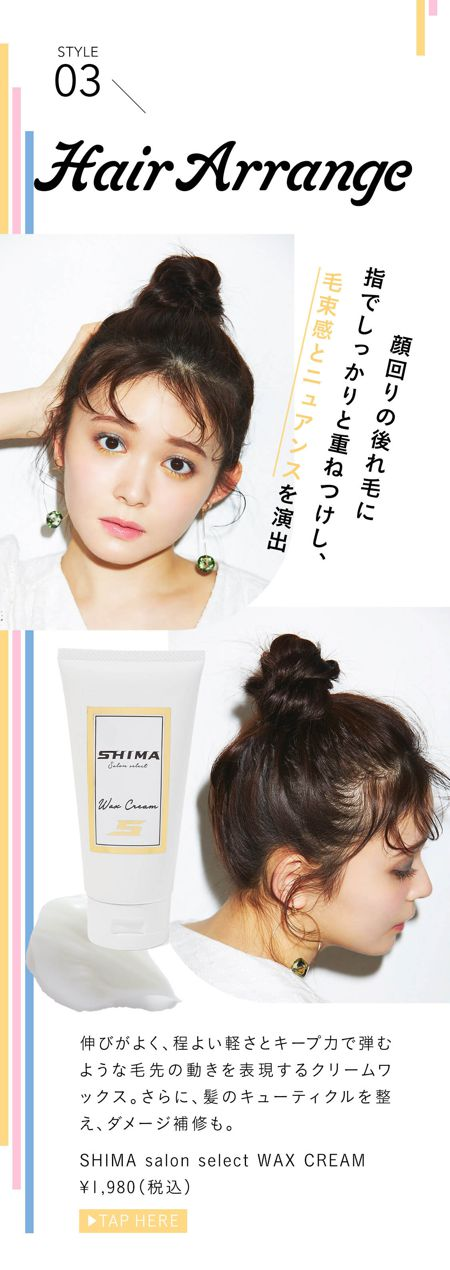 SHIMA salon select WAX CREAM ¥1,980(税込)