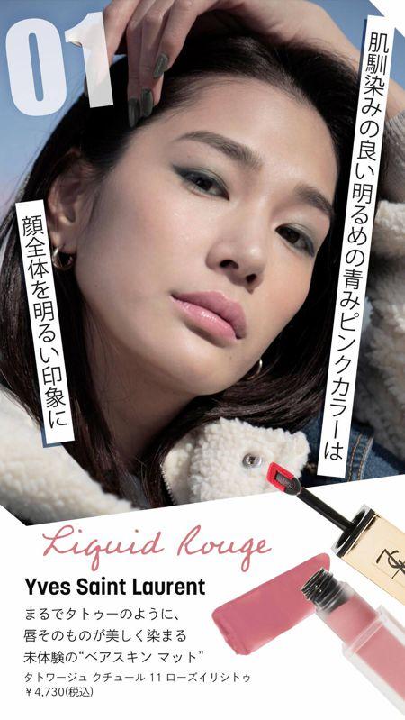 タトワージュ クチュール 11 ローズイリシトゥ ¥4,730(税込)