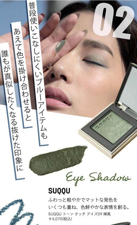 SUQQU デザイニング カラー アイズ  09 涼月 ¥7,480(税込)