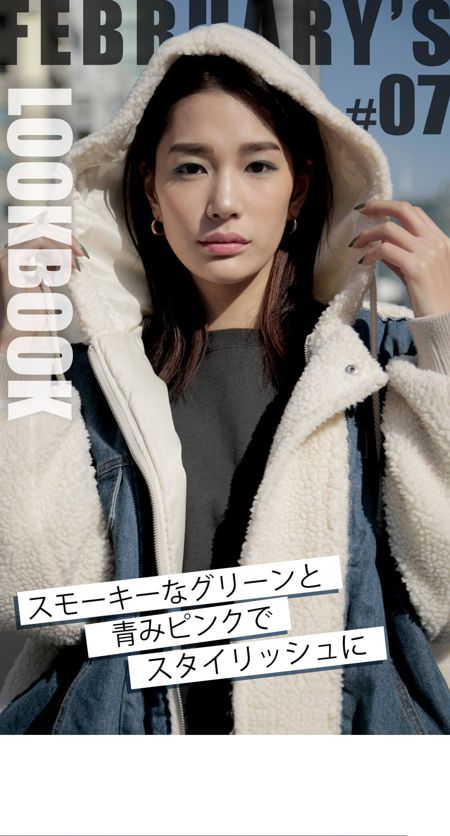 FEBRUARY'S LOOKBOOK vol.7