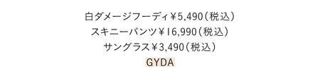 白ダメージフーディ¥5,490 スキニーパンツ¥16,990 サングラス¥3,490/以上GYDA