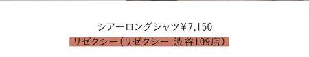 シアーロングシャツ¥7,150/リゼクシー(リゼクシー 渋谷109店)