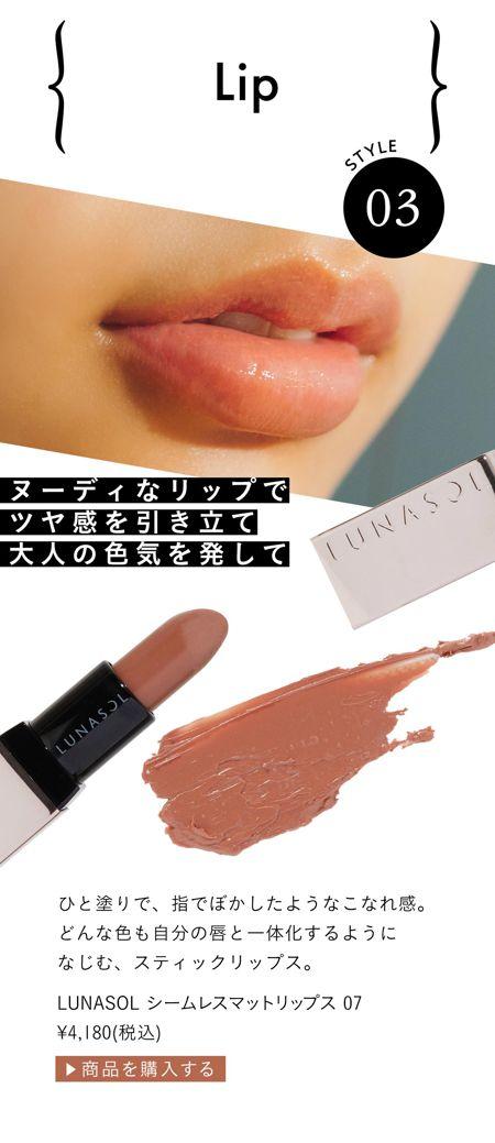 ひと塗りで、指でぼかしたようなこなれ感。 どんな色も自分の唇と一体化するようになじむ、スティックリップス。