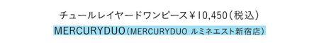 チュールレイヤードワンピース¥10,450/MERCURYDUO(MERCURYDUO ルミネエスト新宿店)