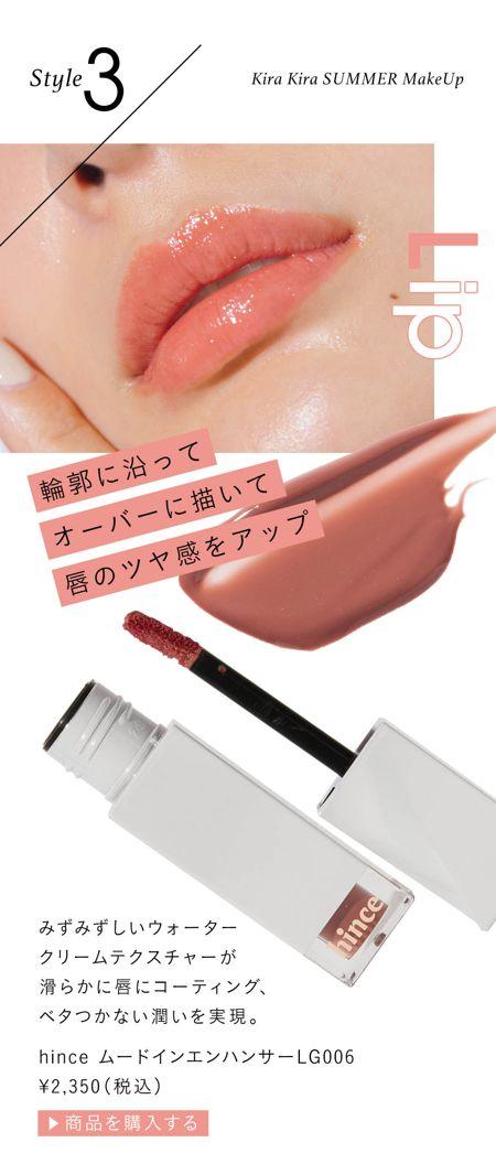 みずみずしいウォータークリームテクスチャーが滑らかに唇にコーティング、ベタつかない潤いを実現。