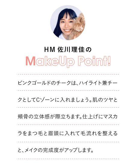 HM 佐川理佳の MakeUp POINT
