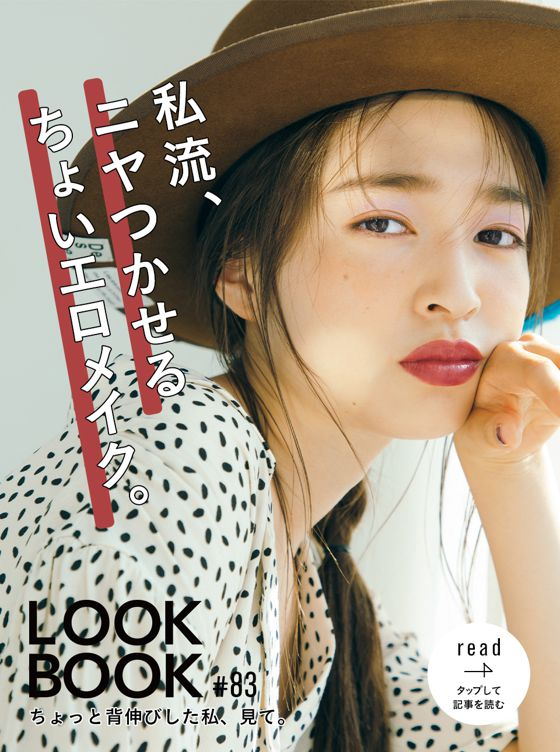 LOOKBOOK83