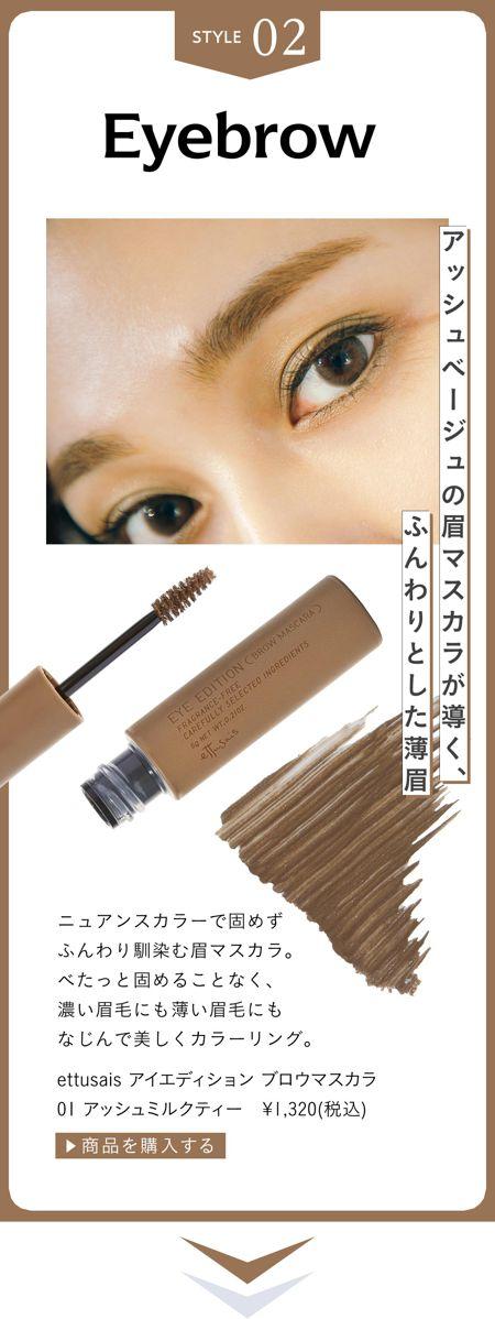 ニュアンスカラーで固めずふんわり馴染む眉マスカラ。べたっと固めることなく、濃い眉毛にも薄い眉毛にもなじんで美しく カラーリング。