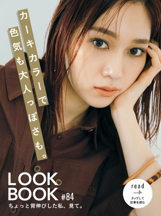 LOOKBOOK84