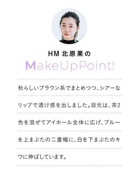 HM 北原果の MakeUp POINT