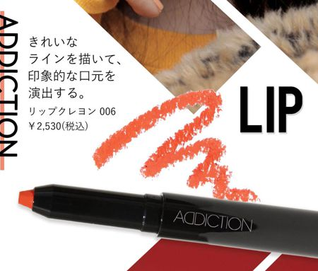 ADICCTION リップ クレヨン 006 ¥2,530(税込)