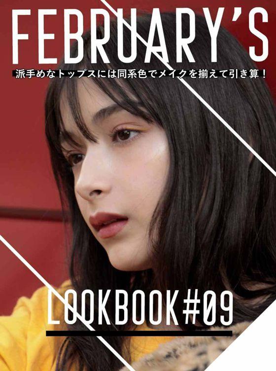 FEBRUARY'S LOOKBOOK vol.9