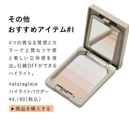 4つの異なる質感とカラーで上質なツヤ感と美しい立体感を演出。 石鹸OFFができるハイライト。