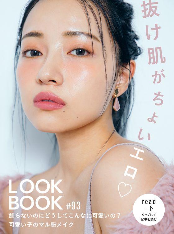 LOOKBOOK93