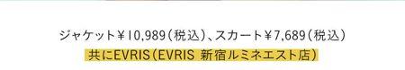 ジャケット¥10,989スカート¥7,689
