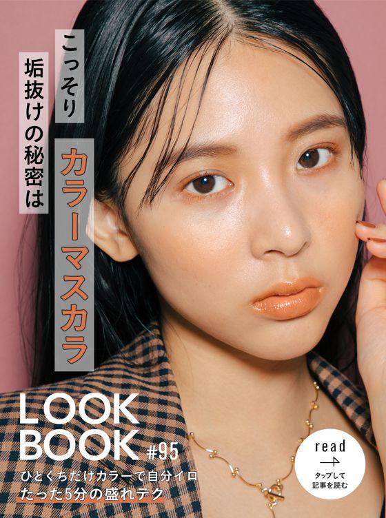 LOOKBOOK95