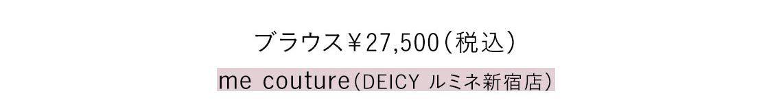 ブラウス¥27,500 me couture(DEICY ルミネ新宿店)