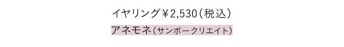 イヤリング¥2,530 アネモネ(サンポークリエイト)
