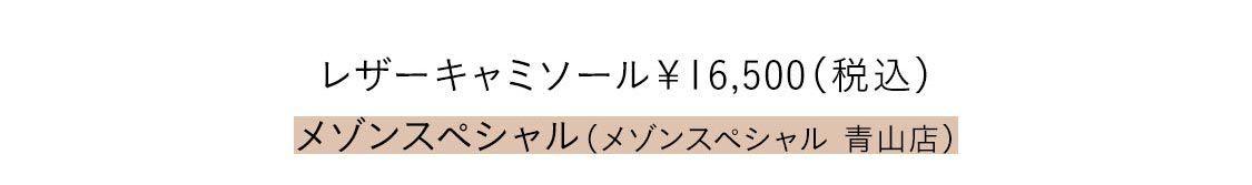 レザーキャミソール¥16,500 メゾンスペシャル(メゾンスペシャル 青山店)