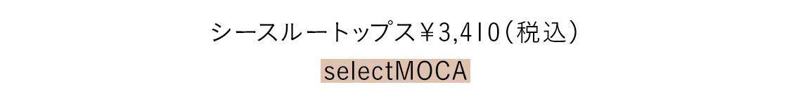 シースルートップス¥3,410 selectMOCA