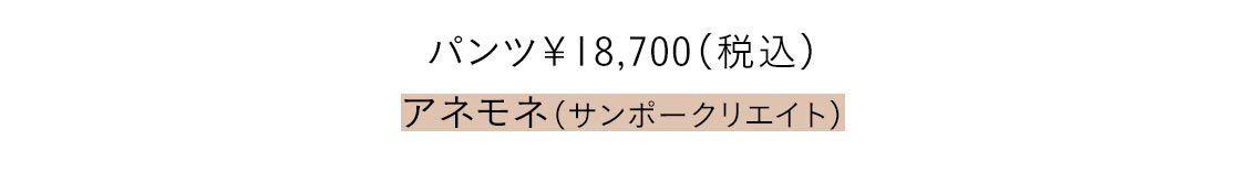 イヤリング¥2,420 アネモネ(サンポークリエイト)