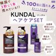 【#マジレポ企画】韓国で3秒に1本売れている!!総勢100名様にKUNDAL(クンダル)「ヘアケアSET」が当たる!!!の画像