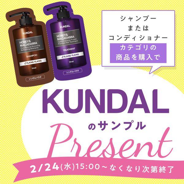 シャンコン購入でKUNDALのサンプルプレゼントの画像
