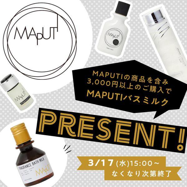 MAPUTIの商品を含み3,000円以上のご購入でMAPUTIバスミルクプレゼントの画像