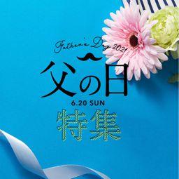 NOIN編集部が選ぶ父の日におすすめのプレゼントを紹介!の画像