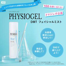 【#マジレポ企画】韓国でも人気! ドイツ生まれの皮膚科学ブランドを試すチャンス! 総勢100名様にPHYSIOGEL(フィジオジェル)『DMT フェイシャルミスト』が当たる!!の画像