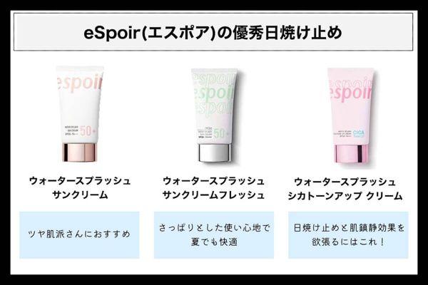eSpoir(エスポア)のおすすめコスメを口コミ付きで徹底チェック【韓国ブランド】の画像