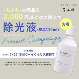 ちふれの商品を2,000円以上のご購入で除光液をプレゼント中!の画像