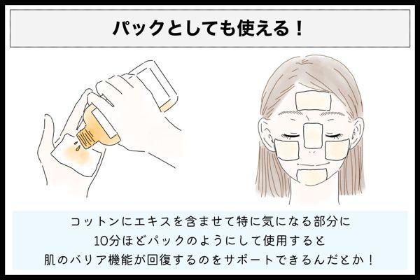 ONETHINGの人気化粧水を徹底レビュー【全種レポ】の画像