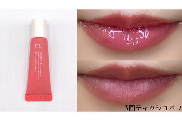 【口コミ付き】d プログラムのリップ用美容液が使える!メイクしながらしっかりケアの画像