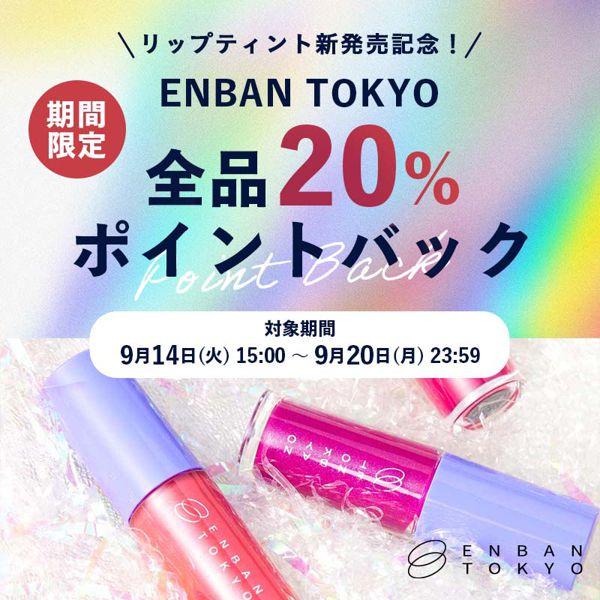 ENBAN TOKYOのマルチグリッターカラーを徹底解説!【イエベ・ブルベ別】の画像
