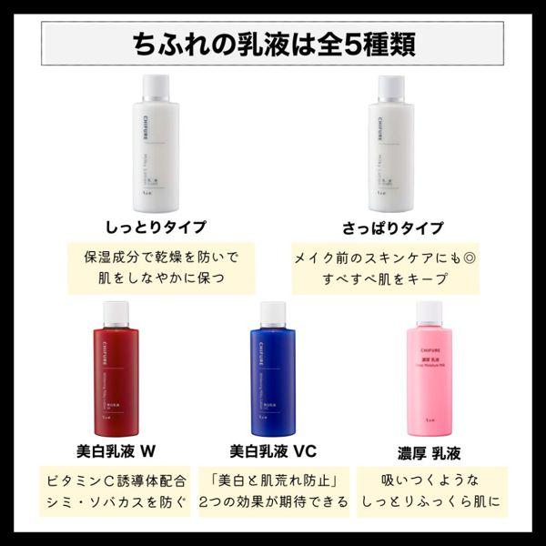 【肌悩み別】ちふれの乳液全5種類を口コミ付きで徹底レビュー!の画像