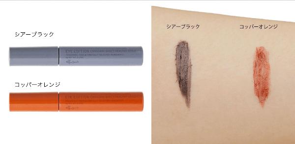 エテュセの2021年新作コスメまとめ♡ カラー展開や使用感をスウォッチ付きでご紹介!の画像