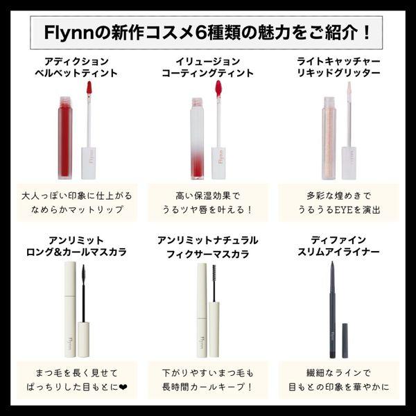 韓国ブランド『Flynn(フリン)』の新作コスメをスウォッチ付きでご紹介の画像