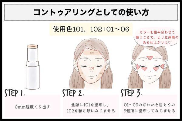 使用色:101、102 + 0.1〜0.7