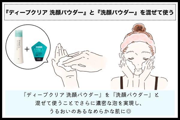ファンケルの酵素洗顔パウダーを徹底レビュー【使ってみた】の画像